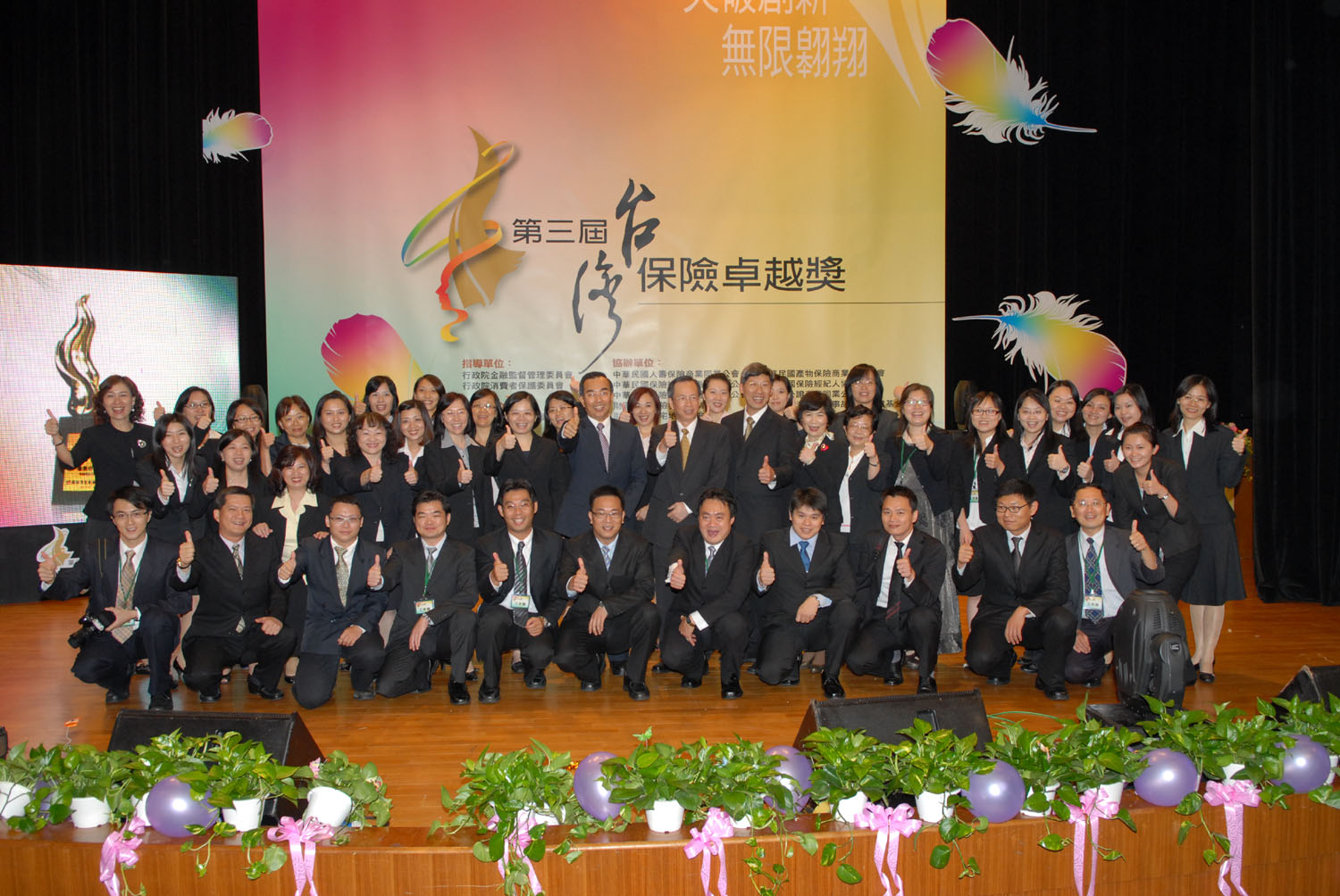 Staff of the Institute at the Third Taiwan Insurance Excellent Performance Award, 2009/10/14